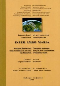Inter Ambo Maria: Северные варвары на пути из Скандинавии к Черному морю / Inter Ambo Maria: Northern Barbarians from Scandinavia towards the Black Sea