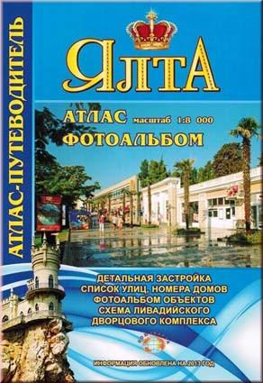 e4e1b8ba2cc3 Купить книгу Ялта. Атлас. Фотоальбом. за 192 руб. в интернет ...