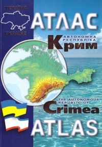 Атлас. Автономна Республiка Крим. Atlas. The Autonomous Republic of Crimea