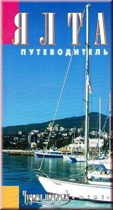 04181fa58823 Купить книгу Ялта. Путеводитель. Серия