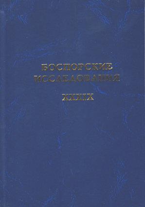 [Новый номер] Боспорские исследования. Вып. XXXIX