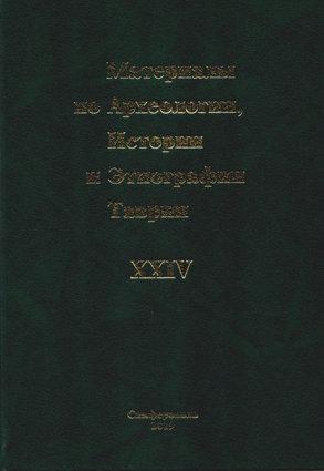 [Новый номер] Материалы по археологии, истории и этнографии Таврии. Вып. XXIV