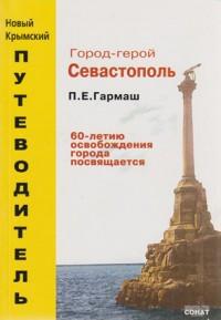 b867de67da04 Купить путеводители от 30 руб. в интернет-магазине   CrimeanBook