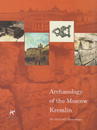 Archaeology of the Moscow Kremlin. The 2016-2017 Excavations
