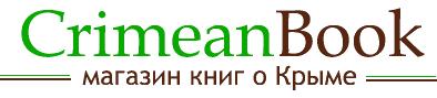 CrimeanBook - магазин книг о Крыме.